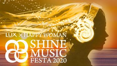 【開催延期】国際女性デー音楽祭2020