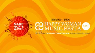 【公式サイト公開】国際女性デー音楽祭 HAPPY WOMAN MUSUC FESTA 2021