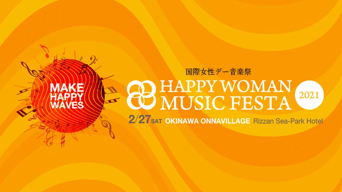 国際女性デー音楽祭|HAPPY WOMAN MUSIC FESTA 2021|沖縄県恩納村