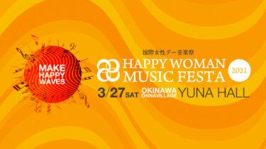 【公式サイト公開】国際女性デー音楽祭|HAPPY WOMAN MUSIC FESTA 2021