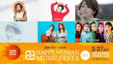 【出演アーティスト発表】6組の女性アーティストが出演!国際女性デー音楽祭|HAPPY WOMAN MUSIC FESTA 2021