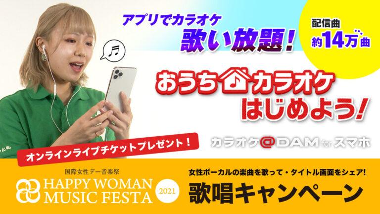 おうちカラオケ|歌唱キャンペーン|オンラインライブチケットプレゼント!