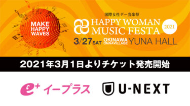 【3月1日よりチケット販売開始】国際女性デー音楽祭|HAPPY WOMAN MUSIC FESTA 2021