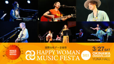 【開催レポート】6組の女性アーティストが全41曲を熱唱!『国際女性デー音楽祭|HAPPY WOMAN MUSIC FESTA 2021』大盛況にて終了!